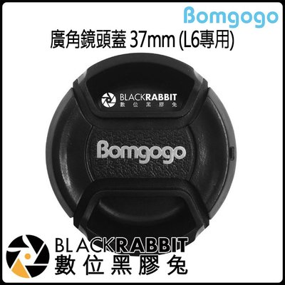 數位黑膠兔【 Bomgogo 廣角 鏡頭蓋 37mm ( L6 專用 )】 相機 保護蓋 防護蓋 鏡頭保護蓋 鏡頭