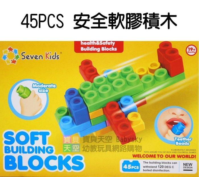 ◎寶貝天空◎【45PCS 安全軟膠積木】硅膠積木玩具,軟積木,抗菌軟積木,軟矽膠積木,兒童可啃咬積木遊戲