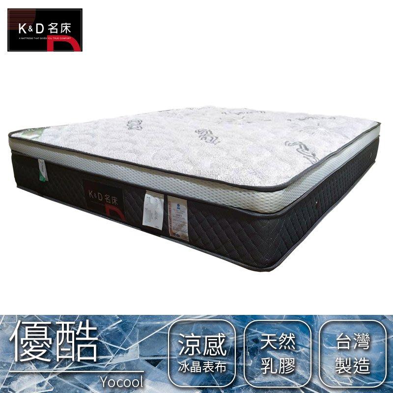 【凱迪家具】K85-2-02 優酷冰晶乳膠蜂巢5尺雙人獨立筒床墊/台灣製造/免運費/可刷卡