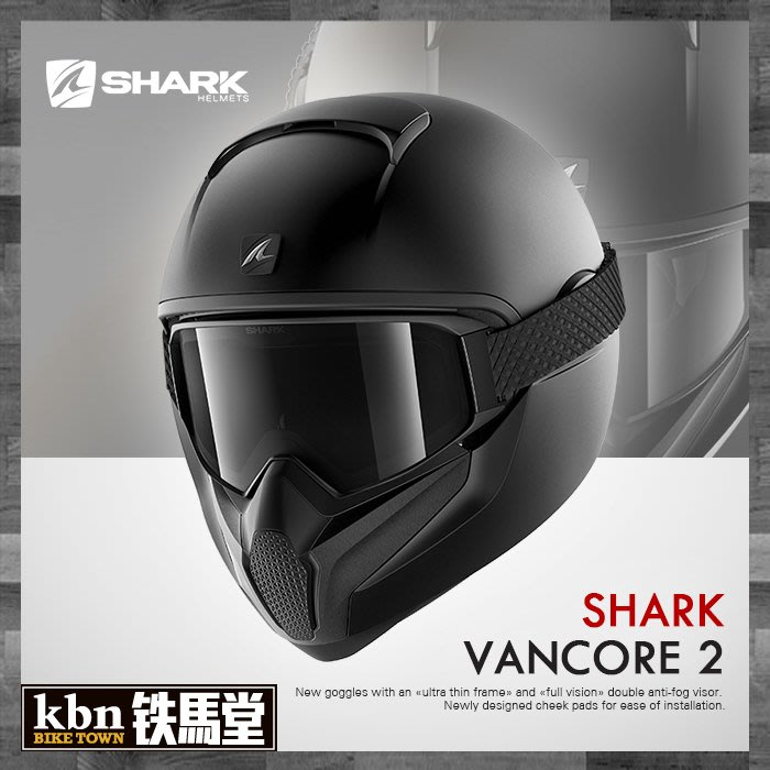 ☆KBN☆鐵馬堂 法國 SHARK VANCORE 2 全罩 安全帽 山車帽 越野帽 風鏡 新版 素色