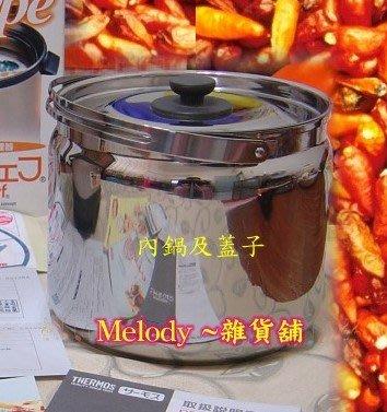 膳魔師真空悶燒鍋(燜燒鍋)專用的內鍋 3 公升,適用【RPC-4500 / RPC-6000】