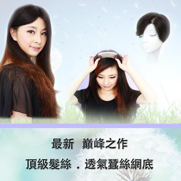 水媚兒假髮♥真人髮絲女性高仿真頭皮補髮塊-3# 18X16cm/髮長15cm ♥預購