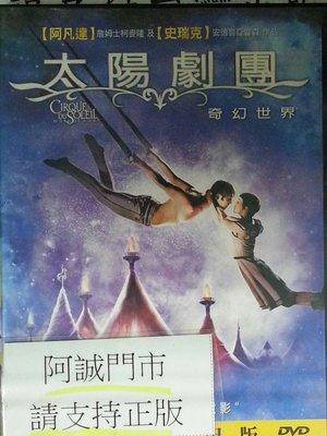 林口@888077 DVD 太陽劇團【奇幻世界】(太陽馬戲團) 全賣場台灣地區正版片