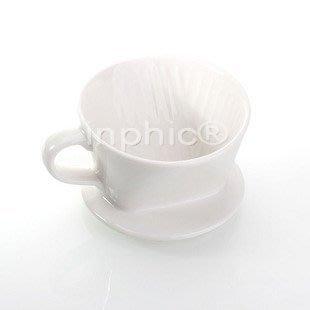 1-2人份純白瓷咖啡濾沖杯 陶瓷咖啡過濾器 V型濾杯 3個