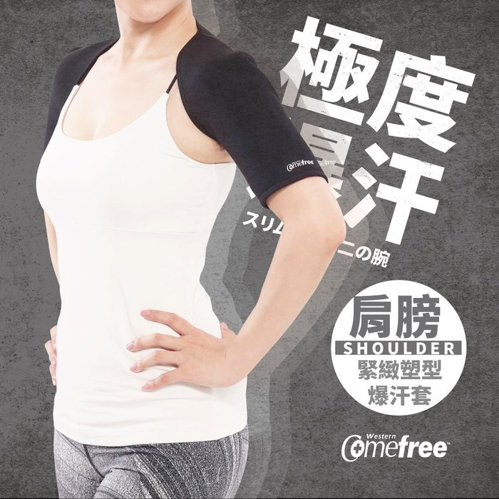 Click Me § Comefree緊緻塑型爆汗套-肩膀
