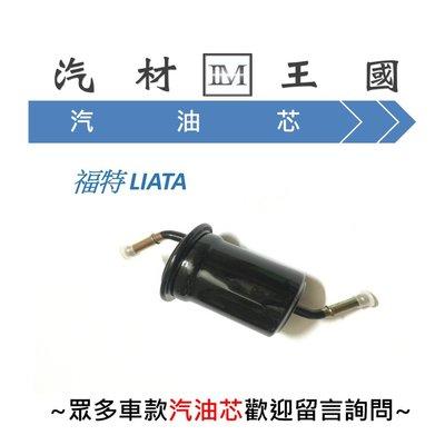 【LM汽材王國】 汽油芯 福特LIATA 馬自達323 LASER 汽油濾清器 汽油 濾芯 濾清器 濾心 汽油心