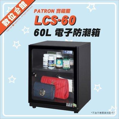 【分期免運費【公司貨】PATRON 寶藏閣 LCS-60 60L 照明燈系列 電子防潮箱 電子式防潮箱 LCD顯示