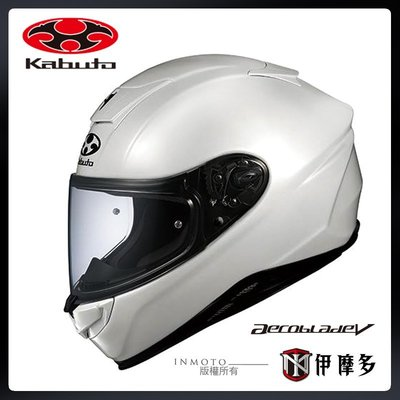 伊摩多※日本 Kabuto OGK AEROBLADE-5 空氣刀5 2018新款 眼鏡溝 全罩 安全帽 / 珍珠白