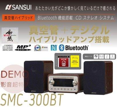 ㊑DEMO影音超特店㍿日本SANSUI SMC-300BT 真空管 組合音響 喇叭 床頭音響 CD USB 藍芽
