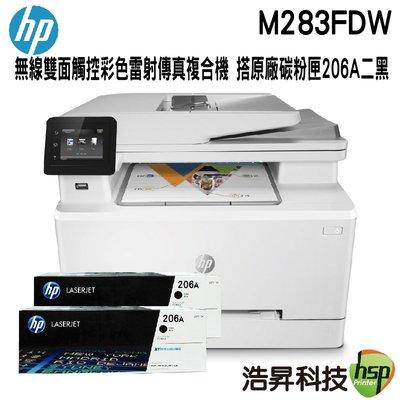 【搭原廠碳粉匣二黑】HP Color LaserJet Pro MFP M283fdw 無線雙面觸控彩色雷射傳真複合機