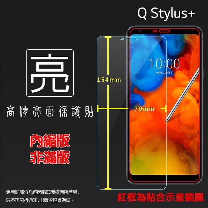 亮面螢幕保護貼 LG Q Stylus+ Plus LM-Q710YBW 保護貼 軟性 亮貼 亮面貼 保護膜 手機膜