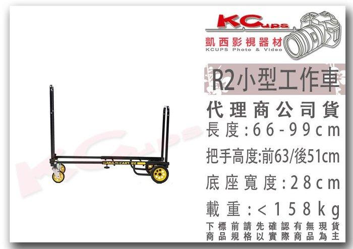 凱西影視器材 R2 小型 工作車 可收折 工作長度66-99cm 寬度28cm 載重高達158kg 帶煞車輪 雙邊把手