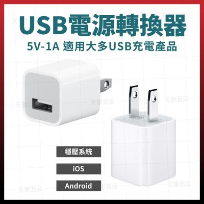USB電源轉換器 5W 充電器 充電轉接 白豆腐 豆腐頭 iphone android microusb [天掌五金]