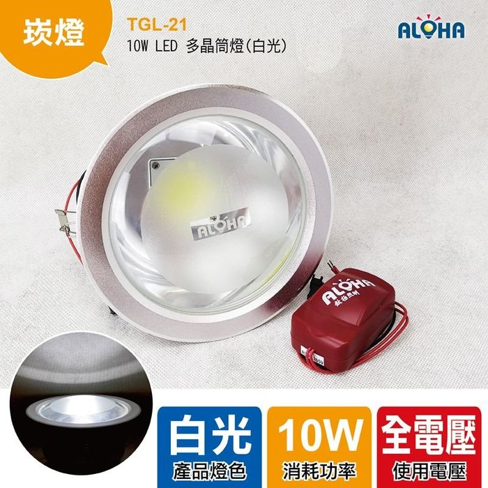 LED燈具專賣【TGL-22】10W LED 多晶筒燈(白光)(暖黃光)/崁燈 台灣製造 現貨 輕鋼架燈