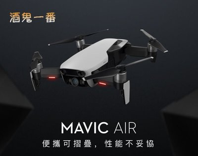 【酒鬼一番】DJI Mavic Air...