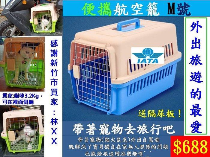 【億品會】$688狗M號/61x41x39cm 機車外出提籠 航空籠 狗籠 貓籠 鼠籠 寵物背包 寵物提籠 寵物提袋