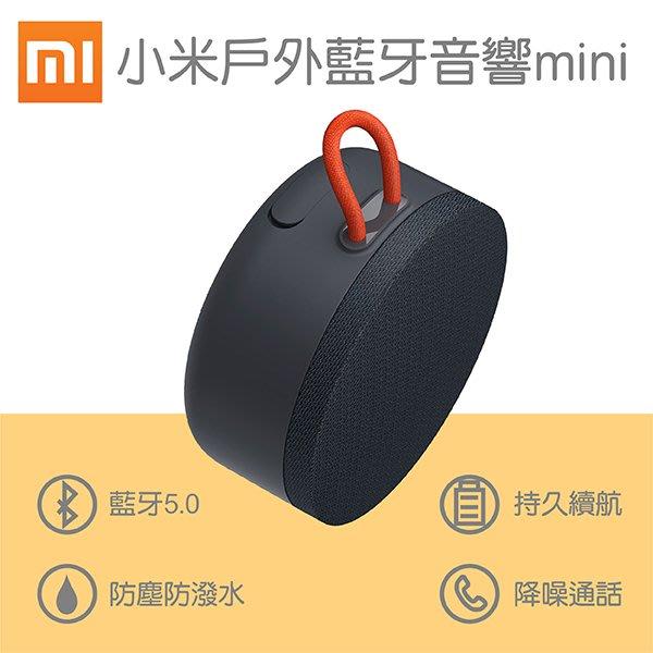 【刀鋒】小米戶外藍牙音箱mini 現貨 快速出貨 台版 台灣賣家 小米藍牙喇叭mini 無線音響 迷你音響