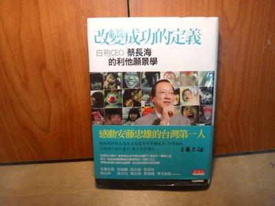 【愛悅二手書坊 O-03】  改變成功的定義  林靜宜著  天下文化出版