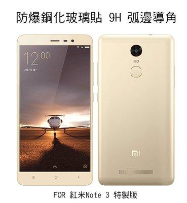 *PHONE寶*MIUI 紅米 Note 3 特製版 H+ 防爆鋼化玻璃貼 9H硬度 弧邊導角