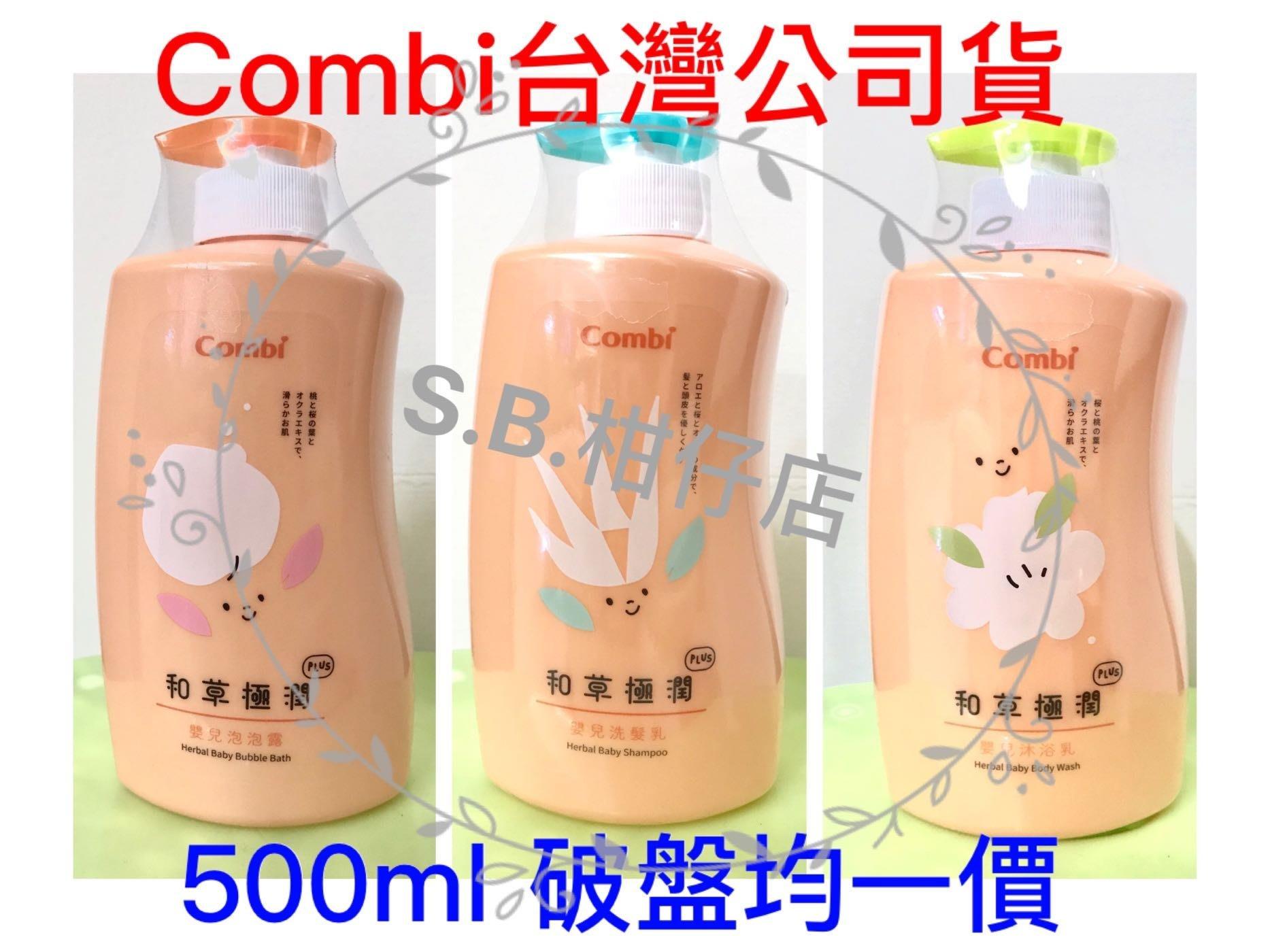 Combi 和草極潤 嬰兒沐浴乳 嬰兒洗髮精 泡泡露 三款任選 500ml/瓶