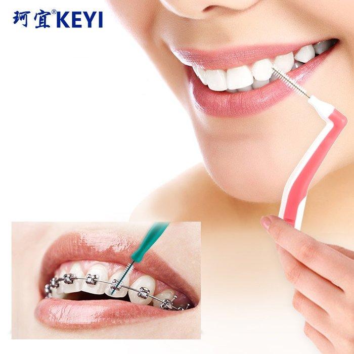衣萊時尚-熱賣款 牙間刷牙齒縫刷軟毛成人超細L型+I型便攜裝間隙刷牙周護理