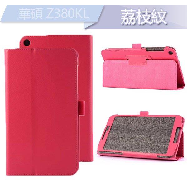 華碩 Zenpad 8.0 吋 保護套 平板皮套 ASUS Z380KL 保護殼 防摔 全包 外殼 支架 荔枝紋│時光機