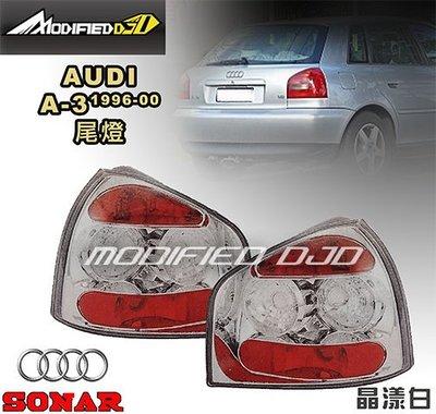 DJD Y0426 AUDI A3 96-00年 晶樣白 尾燈