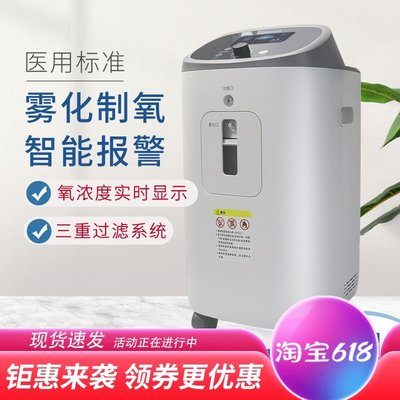歐姆龍製氧機 HAO-3700家用醫用級 霧化3L吸氧機 家用老人孕婦氧氣機