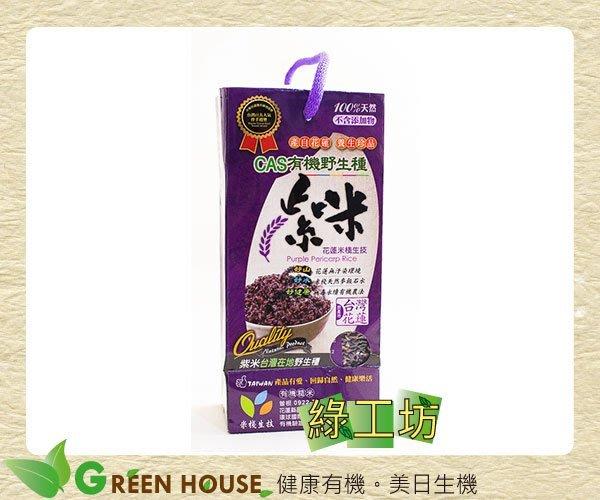 [綠工坊]   有機紫米  非糯米  買大送小包  花蓮野生種紫米   米棧
