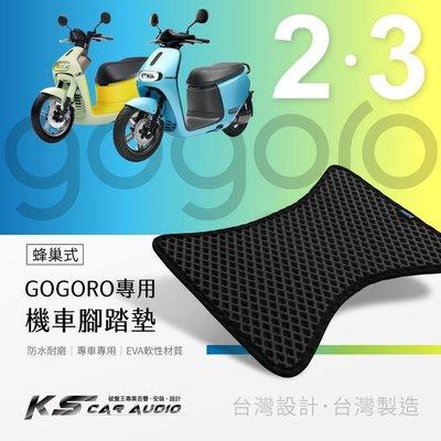 9Am【蜂巢 機車腳踏墊】gogoro 3 (plus) 電動車踏墊 集塵防水 易清理 台灣製造|岡山破盤王