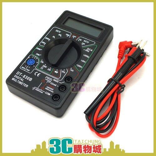《3C購物城》數字萬用表(DT830B) 萬用電表 電工 電子 電壓 電流 測量 電錶 攜帶式 測量 液晶螢幕