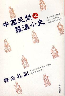 藏書閣 ~【絕版掌故文化】中國民間之羅漢小史  魯 金