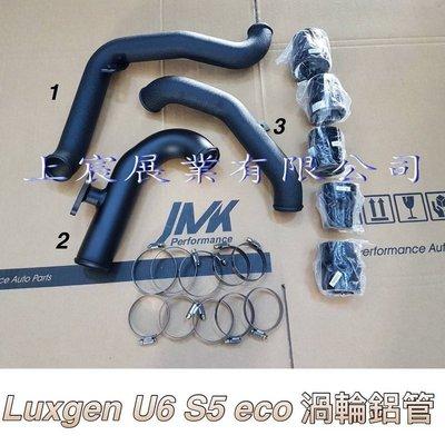 【上宸】LUXGEN U6 2.0 GT  納智捷 TURBO 渦輪鋁管 渦輪矽膠管 鋁管 矽膠管 渦輪進氣鋁管 洩壓閥