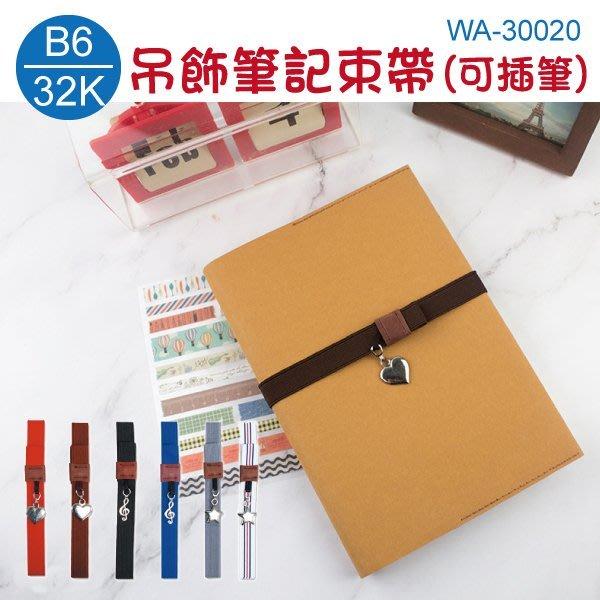 筆記束帶 B6/32K ( WA-30008/WA-30020吊飾筆記束帶(可插筆) 筆插 書籤 iHOME愛雜貨