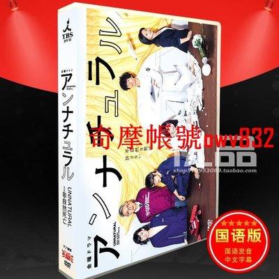 外貿影音 日劇《Unnatural 》 石原里美  井浦新 7碟DVD盒裝