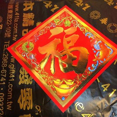 GIFT41 4165本通 板神店 福字春聯門貼(金框板)