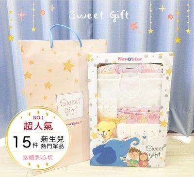 【晴晴百寶盒】Sweet Gift 甜蜜祝福彌月禮 (0~6個月) 親朋好友送禮 自用 100%純棉 柔軟舒適 S104