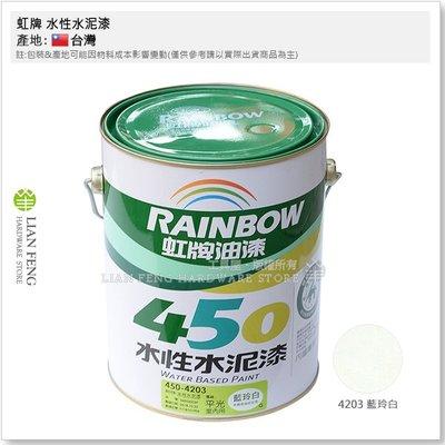 【工具屋】*含稅* 虹牌 450-4203 藍玲白 平光型 加侖裝 水性水泥漆 平光 內牆 室內用 面漆 壁面 台灣