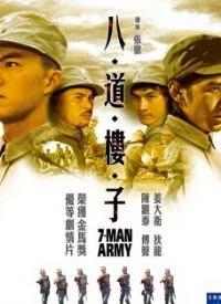 【八道樓子】【國語中字】【姜大衛 狄龍】DVD