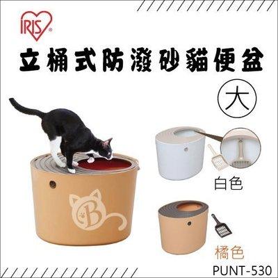 日本IRIS【立桶式防潑砂貓便盆/大的/PUNT-530/兩色】$1195  貓砂盆