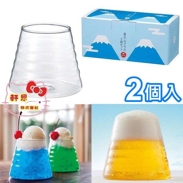 《軒恩株式會社》日本內海產業發售 富士山 2入 玻璃杯 啤酒杯 調酒杯 清酒杯 果汁杯 水杯 055167