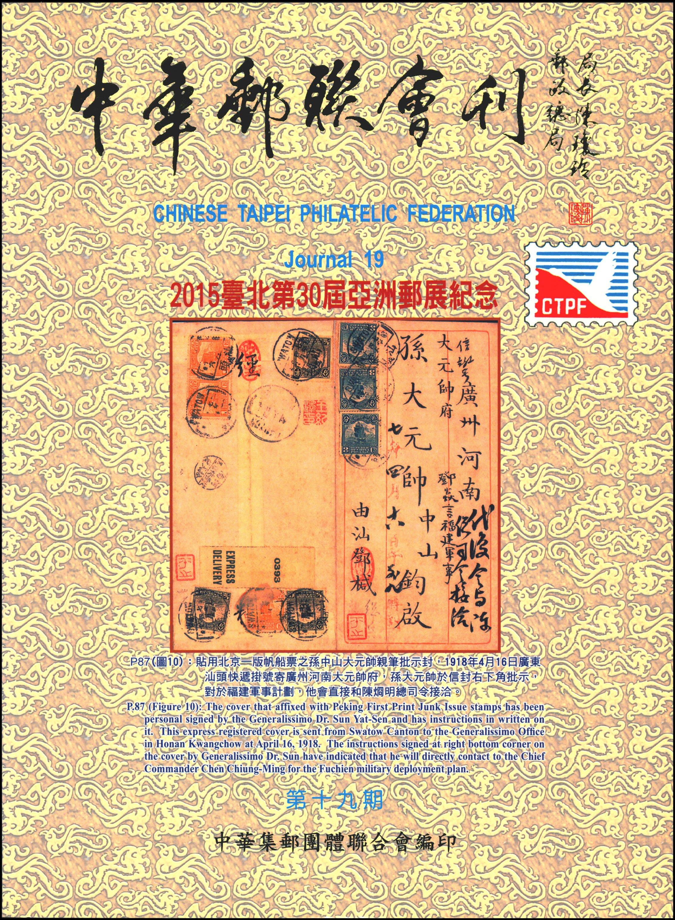 【全方位】中華郵聯會刊第19期 中華集郵團體聯合會編印