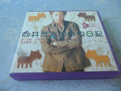 【金玉閣A-2】VCD~向井荒太的動物日記 精裝完整版
