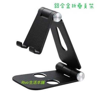 (Rivo)鋁合金 雙軸摺疊 手機支架  懶人支架 支架