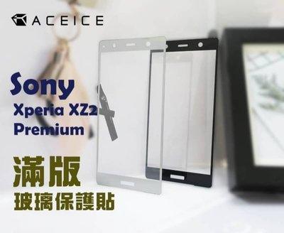 【櫻花市集】全新 SONY Xperia XZ2Premium 專用2.5D滿版玻璃保護貼 防刮抗油