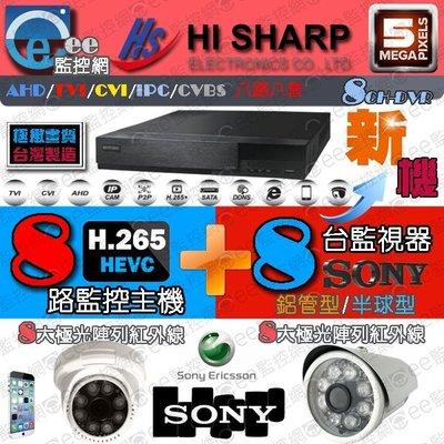 昇銳 8路 H.265 主機 監視器 8音 5MP 搭配A系列SONY攝影機8台 高相容 混搭型 高品質【ee監控網】