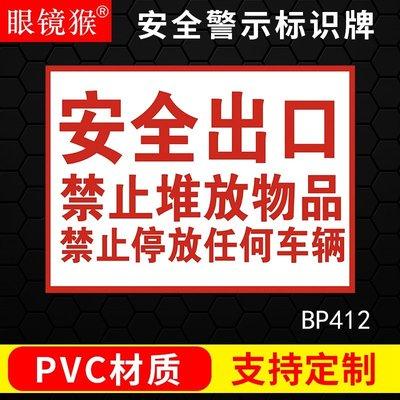 聚吉小屋 #安全出口禁止堆放物品禁止停...
