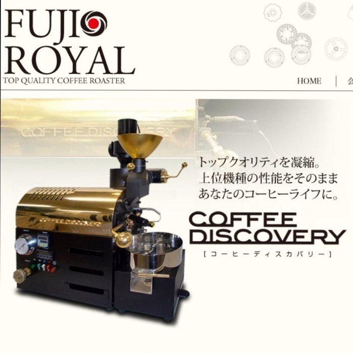 富士皇家 Discovery