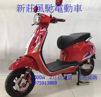 新莊風馳電動車油壓碟~偉士牌72v3000W電動自行車 台灣組裝 有保固  免駕照 72v升級版上市 合格標章