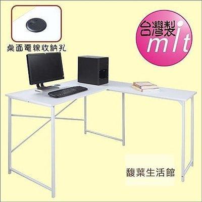 精巧L型工作桌/電腦桌/會議桌/書桌~【伶靜屋】【型號DE1240 】